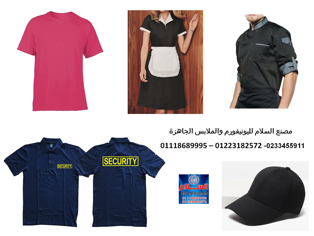 شركات تفصيل يونيفورم - تيشيرت بولو ( بأقل الاسعار 01223182572 )  372790535