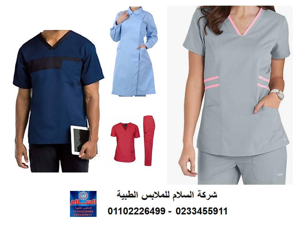 زى طبى - افضل ملابس سكراب  ( السلام للملابس الطبية 01102226499 ) 624290931