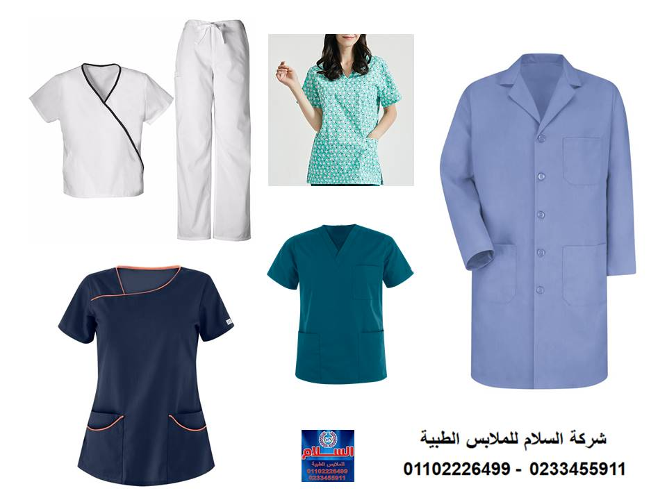 زى طبى - افضل ملابس سكراب  ( السلام للملابس الطبية 01102226499 ) 782802186
