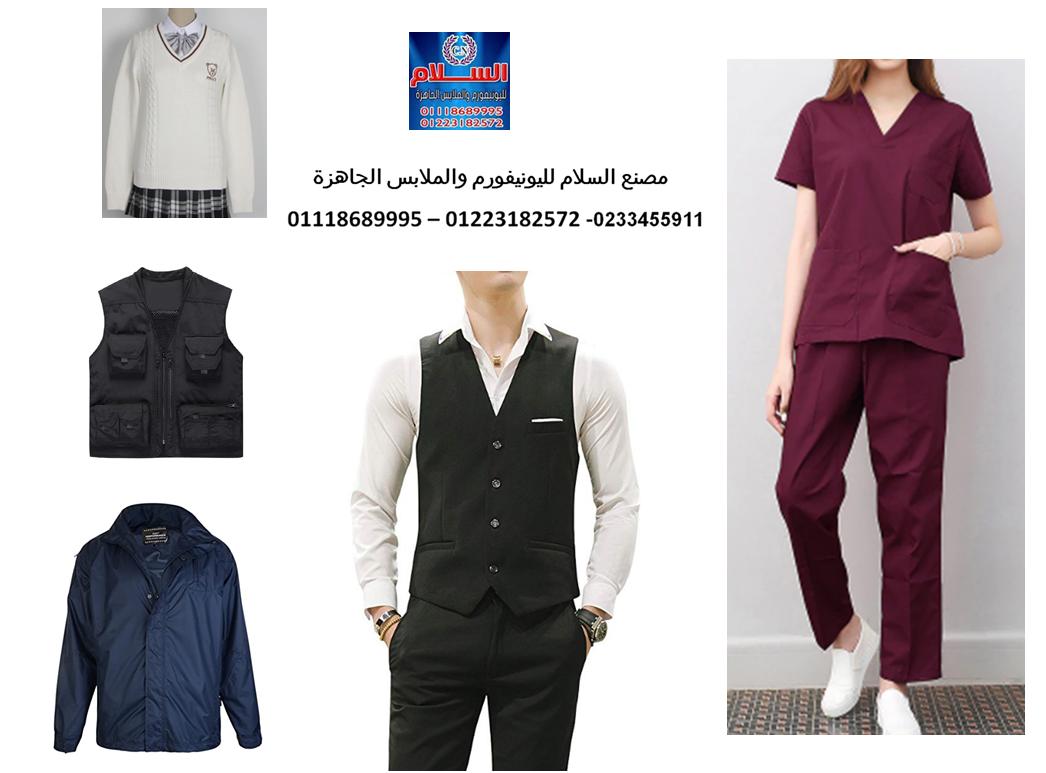 شركات تصنيع يونيفورم فى مصر 01223182572   910788420