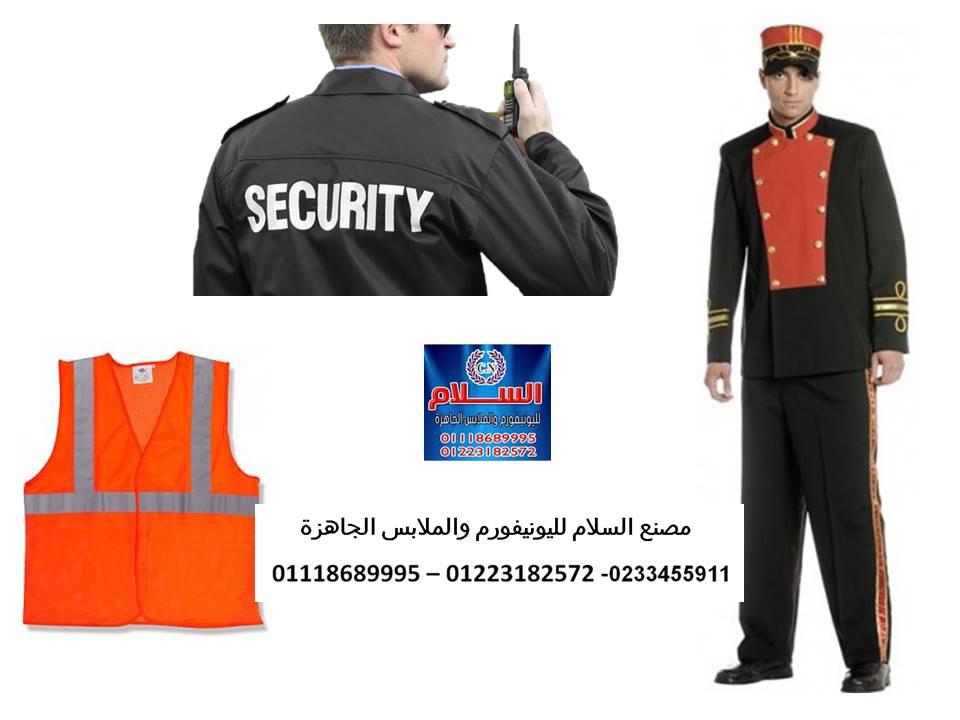 شركات تصنيع يونيفورم فى مصر 01223182572   987056151
