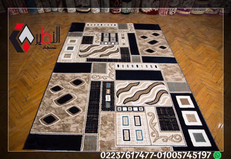 سجاد غرف النوم02237617477-01005745197 839427867